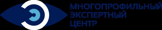 Многопрофильный Экспертный Центр